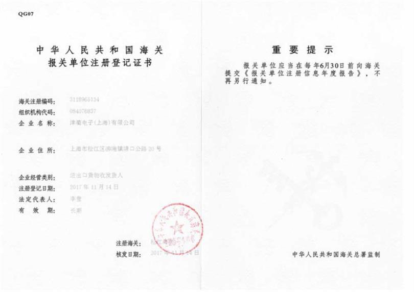 单位注册登记证.jpg
